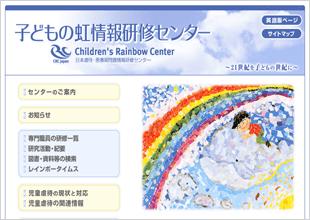 子どもの虹情報研修センター(社会福祉法人 横浜博萌会)