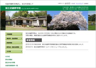 国立武蔵野学院(児童自立支援施設)