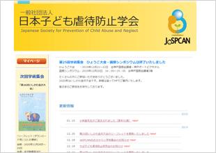 一般社団法人 日本子ども虐待防止学会(JaSPCAN)